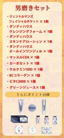 2021 男磨きセット 10万円福袋