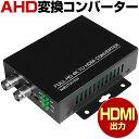 防犯カメラ AHD 変換 コンバーター コンバータ HDMI 1080P AHD変換器 TVI CVI カメラ モニター アナログ レコーダー …