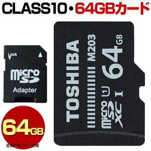 TOSHIBA 東芝 マイクロ SDカード 64GB micro SDHC マイクロSDHC 高速転送 Class10 クラス10 UHS-I 100MB/s U1 microSDカード microSDHCカード マイクロSDHCカード カードアダプター付属 スマートフォン スマホ ドラ