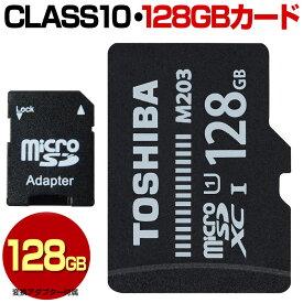 TOSHIBA 東芝 マイクロ SDカード 128GB micro SDXC マイクロSDXC 高速転送 Class10 クラス10 UHS-I 100MB/s U1 microSDカード microSDXCカード マイクロSDXCカード カードアダプター付属 スマートフォン スマホ ドライブレコーダー デジカメ 防犯カメラ 128GBM203