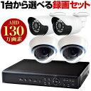 防犯カメラ 屋外 有線 家庭用 AHD防犯カメラセット 録画機 レコーダー ハードディスク HDD録画 録音 動体検知 業務用 …