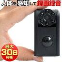 防犯カメラ 家庭用 電池式 小型 SDカード 録画 SDカード録画 人体感知 人感センサー 上書き 屋内 駐車場 車上荒らし …