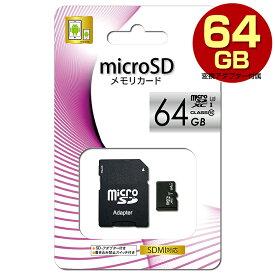 microSDXC マイクロ SDカード メモリーカード 64GB UHS-I US3 CLASS10 クラス10 microSD アダプター付 スマートフォン スマホ ドライブレコーダー デジカメ 防犯カメラ 【送料無料】
