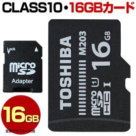 TOSHIBA 東芝 マイクロ SDカード 16GB microSDHC マイクロSDHC 高速転送 Class10 クラス10 microSD microSDカード microSDHCカード マイクロSDHCカード カードアダプター付属 16GBM203 【送料無料】