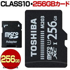 TOSHIBA 東芝 マイクロ SDカード 256GB micro SDXC マイクロSDXC 高速転送 Class10 クラス10 UHS-I 100MB/s U1 microSDカード microSDXCカード マイクロSDXCカード カードアダプター付属 スマートフォン スマホ ドライブレコーダー デジカメ 防犯カメラ M203