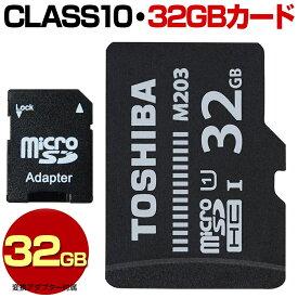 TOSHIBA 東芝 マイクロ SDカード 32GB microSDHC マイクロSDHC 高速転送 Class10 クラス10 microSD microSDカード microSDHCカード マイクロSDHCカード カードアダプター付属 32GBM203 【送料無料】
