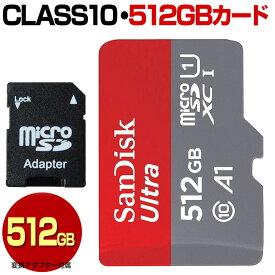 SanDisk サンディスク マイクロ SDカード 512GB micro SDXC マイクロSDXC 高速転送 Class10 クラス10 UHS-I A1 100MB/s U1 microSDカード microSDXCカード マイクロSDXCカード カードアダプター付属 スマートフォン スマホ ドライブレコーダー デジカメ 防犯カメラ