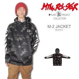【即納】16-17 MTN.ROCK STAR(マウンテンロックスター) M-2 HOODED JACKET/VINTAGE ALOHA -Plan B project- [早期割引40%OFF][撥水/防風/防水パーカー]