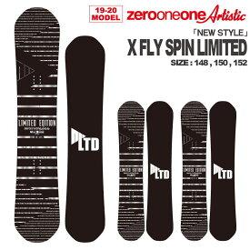 【37%OFF】19-20 011 Artistic X FLY SPIN LIMITED エックスフライ スピン ゼロワンワンアーティスティック 148cm 150cm 152cm ケーブルロック付き スノーボード グラトリ 板 日本正規品 2019 2020【送料無料】