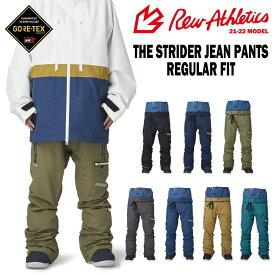 【予約】21-22 REW (アールイーダブリュー) THE STRIDER JEAN PANTS -REGULAR FIT- (ストライダージーンパンツ) [GORE-TEX] / 早期予約割引5%OFF (スノーボードウエア ゴアテックス)【送料無料】【代引手数料無料】【日本正規品】