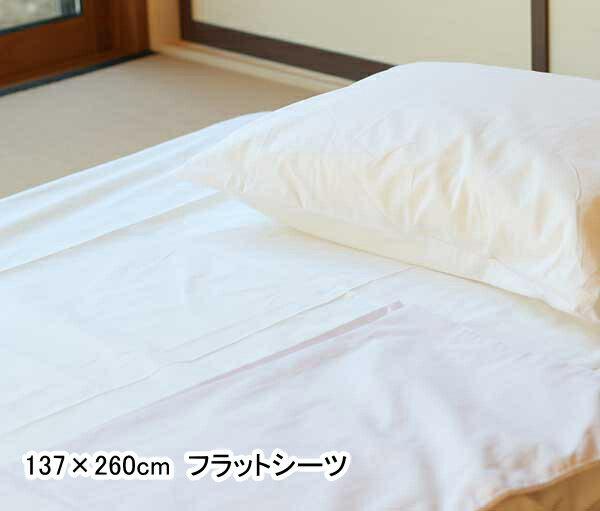 綿100% フラットシーツ 白 シングルサイズ 137×260cm