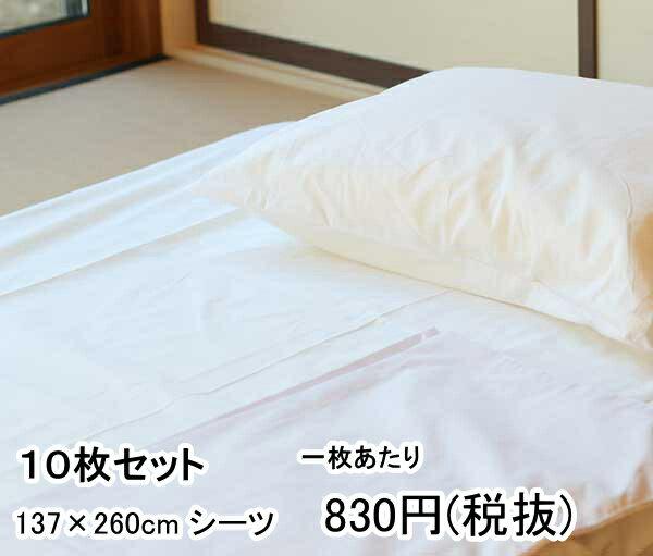 【10枚セット】【シングル】綿100% フラットシーツ シングルサイズ 137×260cm 【旅館・ホテル用】【業務用】