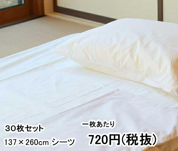 【30枚セット】【シングル】 綿100% フラットシーツ 白 シングルサイズ 137×260cm 【旅館・ホテル用】【業務用】