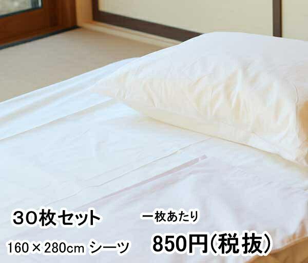 【30枚セット】【シングル】綿100% 白 フラットシーツ シングルサイズ 160×280cm