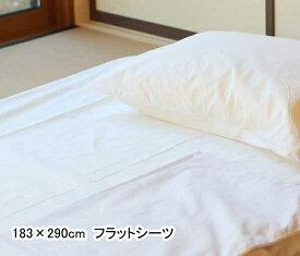 綿100% フラットシーツ 白 セミダブルサイズ 183×290cm
