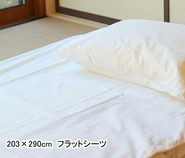ダブルサイズ 綿100% 白 フラットシーツ 203×290cm