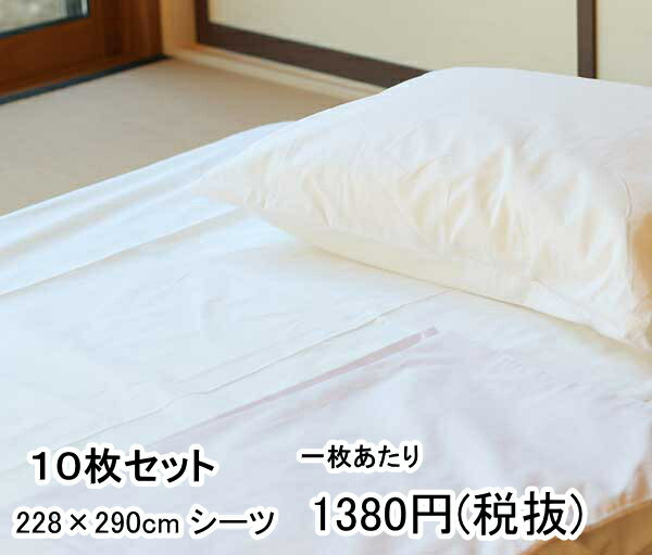 【10枚セット】綿100% 白 フラットシーツ ワイドダブルサイズ  クイーンサイズ 228×290cm