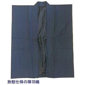 【10枚セット】総裏地仕様 旅館 陣羽織(袖なし)紺 外ポケット2ヶ所付【業務用】【お買い得】