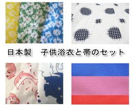 【子供浴衣&帯セット】日本製 子供ゆかた(着崩れしにくい四本紐つき)と帯のセット【業務用】【旅館浴衣】