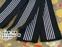 【20本セット】【日本製】浴衣 平帯 NO,51 5×240cm 白五本線 紺 【浴衣帯】【業務用】