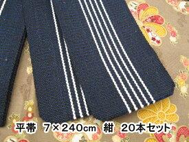 【20本セット】【日本製】浴衣 平帯 7×240cm 紺 白五本線 NO.501【浴衣帯】【業務用】