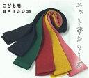 【日本製】子供用 ニット帯 8×130cm 【浴衣帯】【業務用】