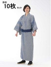 【10枚セット】日本製 市松麻の葉 (いちまつあさのは) 旅館浴衣【業務用】