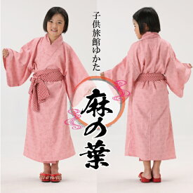 日本製 子供浴衣 麻の葉柄【寝巻き浴衣】【旅館浴衣】