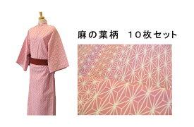 【10枚セット】カラー仕立て浴衣 麻の葉柄