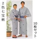 【10枚セット】日本製 仕立浴衣 2色七宝柄 【寝巻き浴衣】【業務用】