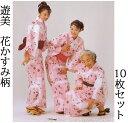日本製 業務用仕立 カラー浴衣 遊美 花かすみ柄 10枚セット【寝巻き】【旅館】【寝巻き浴衣】【ゆかた】