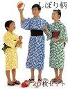 【20枚セット】日本製 子供浴衣(四本紐つき)しぼり柄【業務用】