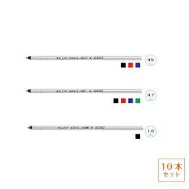 【PILOT】油性ボールペン替芯 BRFS-10F-10EF-10M 【10本セット】 0.5mm(極細) 0.7mm(細字) 1.0mm(中字) アクロインキ  替え芯 黒 赤 青 緑定型外郵便送料無料!