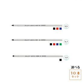 【PILOT】油性ボールペン替芯 BRFS-10F-10EF-10M 【10本セット】バラ選択 0.5mm(極細) 0.7mm(細字) 1.0mm(中字) アクロインキ  替え芯 黒 赤 青 緑 選べる10本セット定型外郵便送料無料!