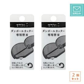 ミドリ ダンボールカッター 替刃 2個セット定形外郵便送料無料!リニューアル版用 セラミック刃が交換できるようになりました