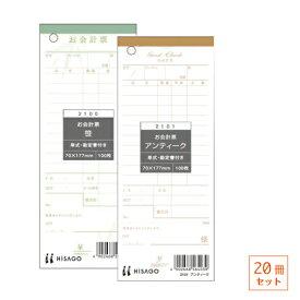 お会計票・勘定書付20冊ヒサゴ【2100笹】【2101アンティーク】