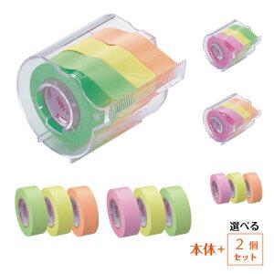 メモック ロールテープ 本体1つ+詰め替え2つのセット 貼ってはがせる全面粘着剤付紙テープ YAMATO ヤマト ラッピング等にもお使いいただけます!!