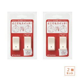 シヤチハタ どこでもスイッチ! 2個×2個(計4個)セットスイッチ感覚で紙を脱着! シャチハタ 磁石