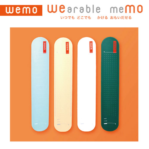 コスモテック WEMO Wearable memo ウェアラブルメモ 消せるタイプ身につけられるメモ 何度も書いて消せる 濡れても消えない 独自のコーティング シリコン製ISOT 第27回 日本文具大賞 機能部門 優秀賞