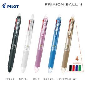 パイロット フリクションボール4 多色ボールペン   4色ボールペン・消せるボールペン 【即発送可能】
