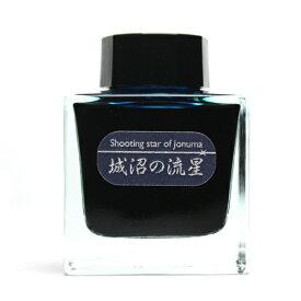 オリジナルボトルインク 「城沼の流星」 50mlsailor 三田三昭堂 オリジナル商品 青緑に近い色となっていますギフト、プレゼント、贈り物にセーラー万年筆 オリジナルインク 万年筆用染料インク