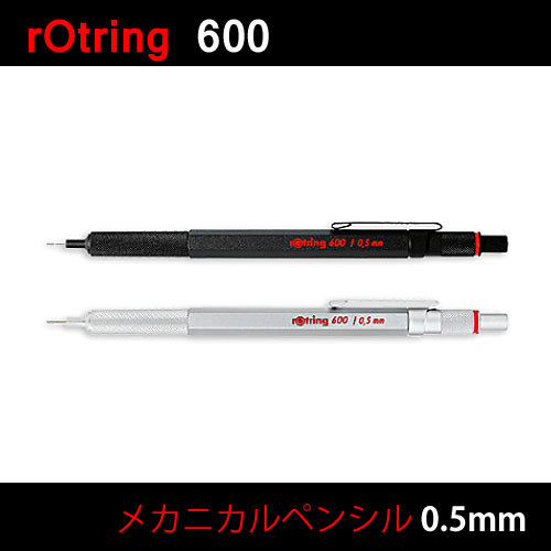 【名入れ無料】ロットリング 600 シャープペンシル0.5mmrotring 600 メカニカルペンシル0.5 ブラック/シルバー 名入無料贈り物、ギフト、プレゼントに