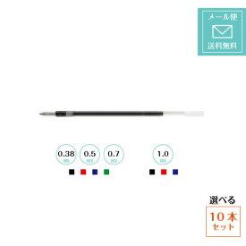 替え芯 ジェットストリーム用 0.5mm 0.38mm 0.7mm 1.0mm 10本セット UNI・三菱鉛筆替芯 SXR-80-05-38-07-10定型外郵便送料無料!
