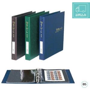 切手シートアルバム デラックス B5S 送料込み テージーKB-311 保護シール付き