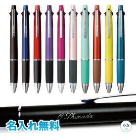 ジェットストリーム 4&1 5機能ペン 名入れ無料! 三菱鉛筆 多機能筆記具油性ボールペン(0.5mm)黒・赤・青・緑+シャープペン UNI ユニ 名入無料・ラッピング可 スピード発送