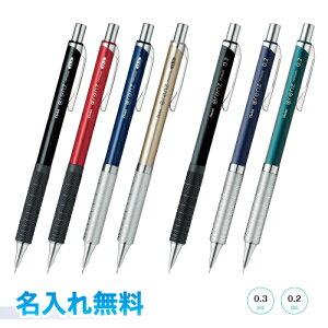 ぺんてる オレンズ メタルグリップタイプ 新グリップタイプ 名入れ無料! pentel シャープペン 0.2mm 0.3mm 芯が折れないシャープペンシル ラッピング可  名入無料 プレゼント