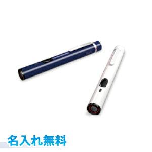 プラス プレミアムライン 赤色光 名入無料PL-R110 レーザーポインター ホワイト ブルー名入れ無料 送料無料 ラッピング無料