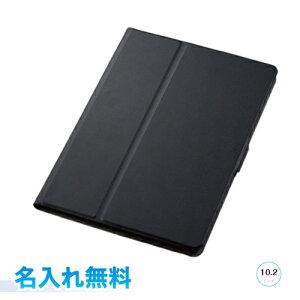 UV名入れ エレコム iPad用レザーケース10.2インチiPad用フラップケースフリーアングル ブラック名入れ無料 iPad 2020年 2019年モデル用 タブレットケースプレゼント、贈り物にも 763-628