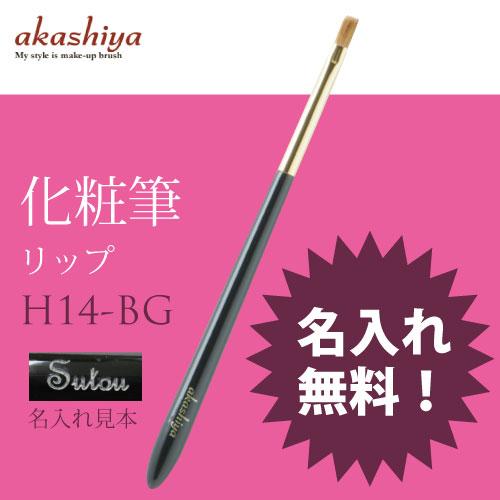 【即発送可能】名入れ無料 化粧筆 リップ 濃紺贈り物、記念の品にAKASHIYA H14-BG MIDNIGHT BLUE レーザー彫刻名入れスピード発送可! あかしや