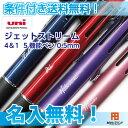 ジェットストリーム 4&1 5機能ペン 名入れ無料! 送料無料三菱鉛筆 多機能筆記具 油性ボールペン(0.5mm) 黒…